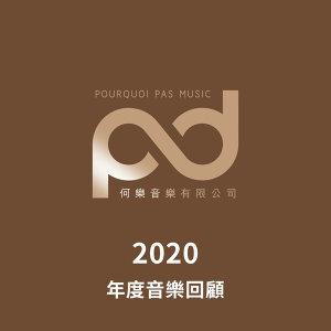 2020 PQPMusic Journey