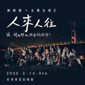 陳輝陽 x 女聲合唱 作品音樂會《人來人往》預習歌單