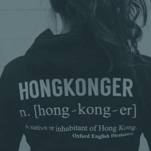 理想中的香港