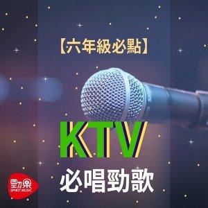 【六年級必點】KTV必唱勁歌