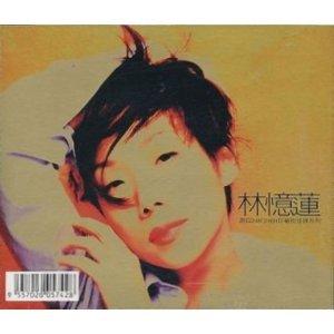 林憶蓮 (Sandy Lam) - 林憶蓮珍藏版