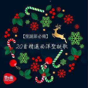 【聖誕節必備】-20首聖誕歌一起來叮叮噹