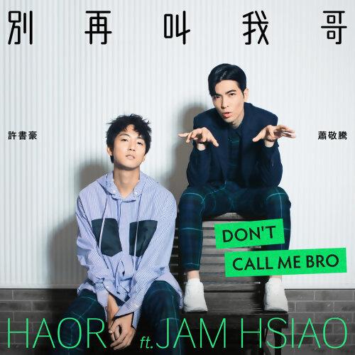 許書豪, 蕭敬騰 (JAM HSIAO) - 別再叫我哥 (Don't Call Me Bro(ft.Jam Hsiao))
