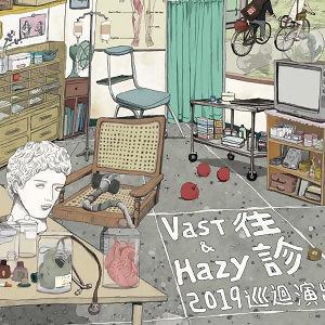 Vast & Hazy 往診 女巫店 cover歌單