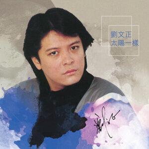 劉文正 - 熱門歌曲