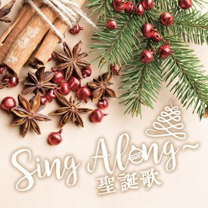 Sing Along~聖誕歌~