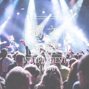 新生代獨立音樂好歌送給你!