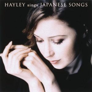 Hayley Westenra (海莉) - Hayley Sings Japanese Songs