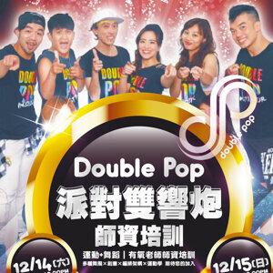 Double Pop派對雙響炮師資培訓歌單vol 5