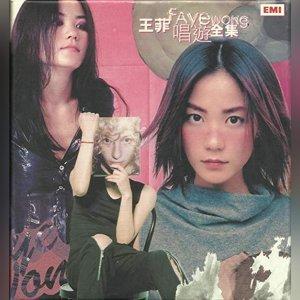 王菲 (Faye Wong) - 唱遊全集 5 in 1