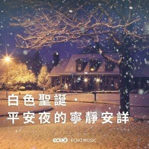 白色聖誕.平安夜的寧靜安詳