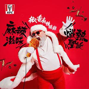 「麻辣滋味 熾熱聖誕」肯德基Fun歌