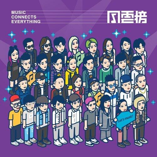 15th KKBOX Music Awards Setlist 第15届KKBOX风云榜演出歌单