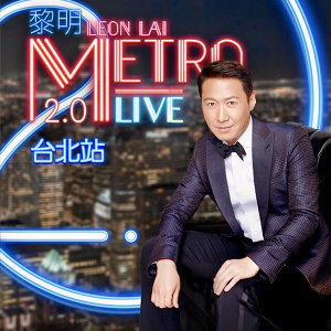 黎明 (Leon Lai) 臺北演唱會