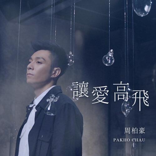 Because you listened to 讓愛高飛 - 劇集<多功能老婆>片尾曲