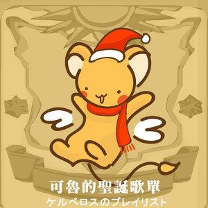 誰說聖誕節一定要聽英文歌:華語聖誕歌單🔥