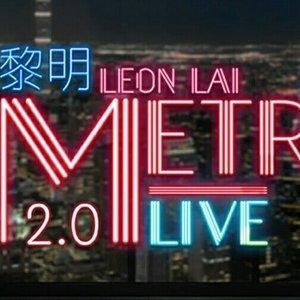 20191214黎明Leon Metro Live 2.0演唱會 臺北站 歌單