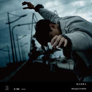 林俊傑 (JJ Lin) - 偉大的渺小 (Message In A Bottle)