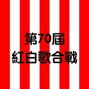 2019年第70屆紅白歌合戰