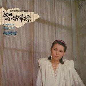 黃鶯鶯 (Tracy Huang) - 怒海萍踪