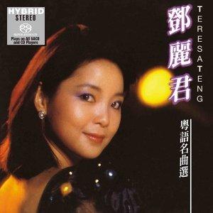 鄧麗君 (Teresa Teng) - 粵語名曲選