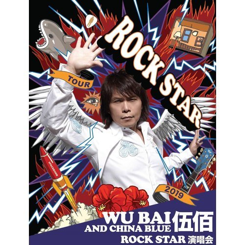 伍佰 & China Blue 2019 Rock Star 演唱會 - 高雄