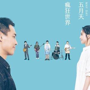 """五月天 2020 Just Rock It!!!""""藍 (2019/12/21歌單)"""