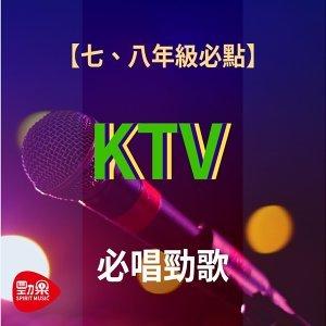 【七、八年級必點】KTV必唱勁歌