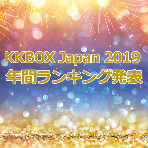 KKBOX 2019年間楽曲ランキングTOP10