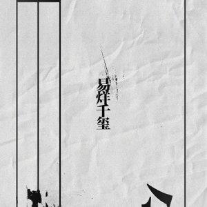 (新專未上架前歌單)易烊千璽首場個人演唱會-玊爾