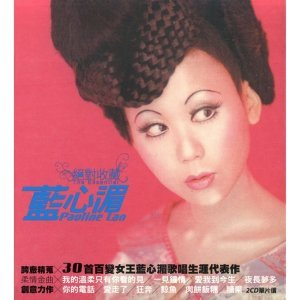 藍心湄 (Pauline Lan) - 絕對收藏藍心湄 (The Essential Pauline Lan)