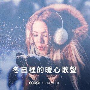 冬日裡的暖心歌聲