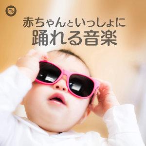 赤ちゃんといっしょに踊れる音楽