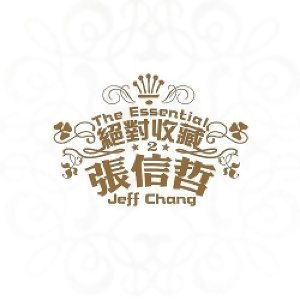 張信哲 (Jeff Chang) - 絕對收藏張信哲 (The Essential Jeff Chang)