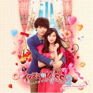 惡作劇 2 吻 2014 OST (ITAZURA NA KISS2 Original Sound Track)