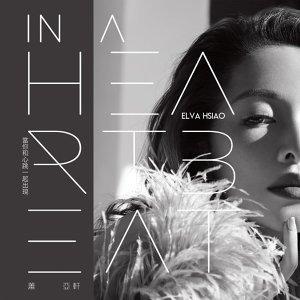 蕭亞軒 (Elva Hsiao) - 當你和心跳一起出現 (In A Heartbeat)