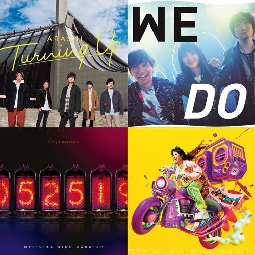 MUSIC STATION ウルトラ SUPER LIVE 2019