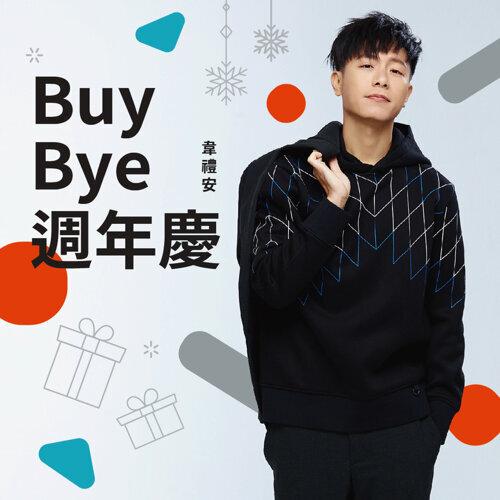 Buy Bye 週年慶(feat.韋禮安)