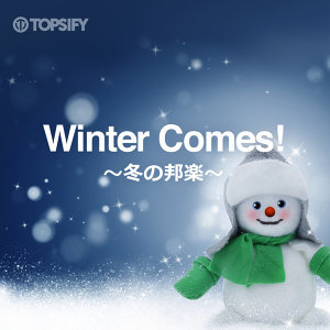 Winter comes! ~冬の邦楽~