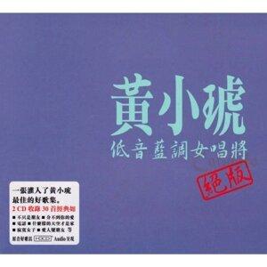 黃小琥 (Tiger Huang) - 低音藍調女唱將