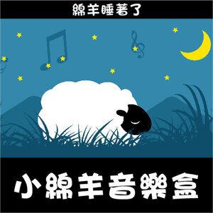 幼兒床邊晚安曲系列 - 小綿羊音樂盒