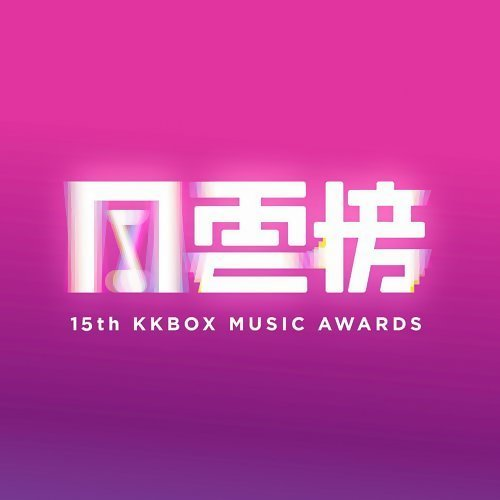 15th KKBOX MUSIC AWARDS