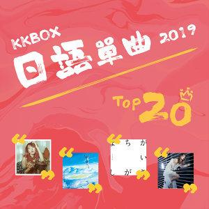 KKBOX 2019 日語單曲年度Top 20