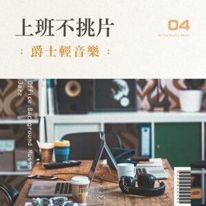 貴族精選 - 上班不挑片:爵士輕音樂 (Office Background Music:Jazz)