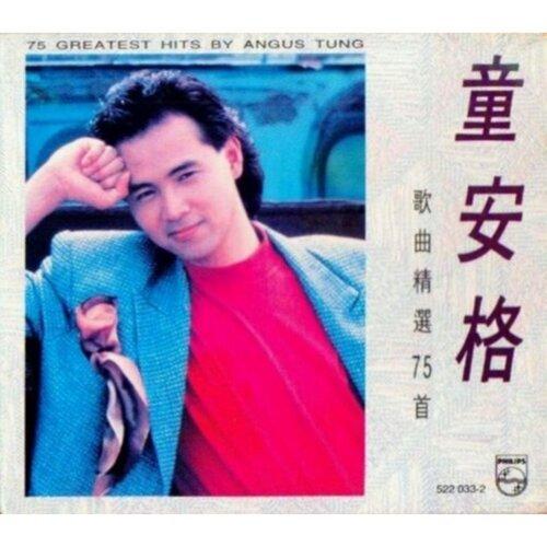 童安格 (Angus Tung) - 歌曲精選75首 (75 Greatest Hits)
