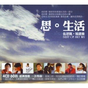 伍思凱 (Sky Wu) - 思。生活 - 伍思凱。精選集 (BEST OF SKY WU)