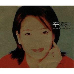 辛曉琪 (Winnie Hsin) - 辛曉琪珍藏版