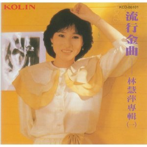 林慧萍 (Monique Lin) - 流行金曲 (一)