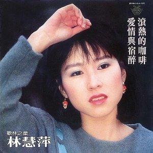 林慧萍 (Monique Lin) - 愛情與宿醉