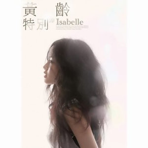黃齡 (Isabelle Huang) 歷年精選